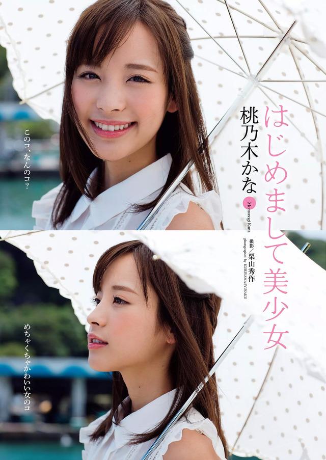 「週刊プレイボーイ 2015 No.39・40」桃乃木かなグラビア