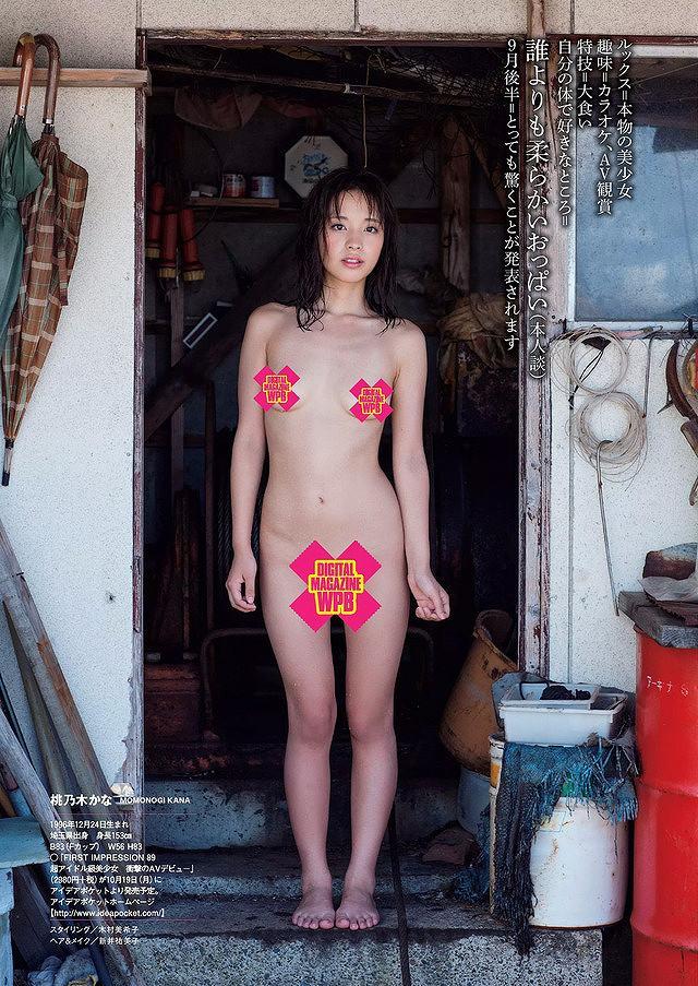 「週刊プレイボーイ 2015 No.39・40」桃乃木かなのヌードグラビア