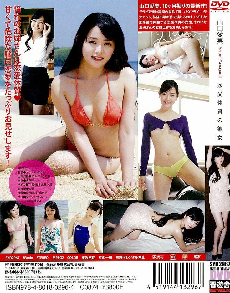 山口愛実のDVD『恋愛体質の彼女』パッケージ写真