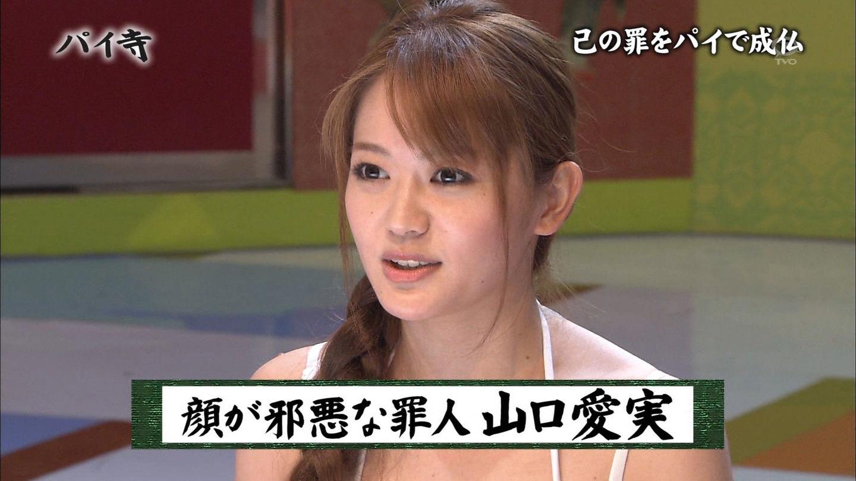 テレビ出演した山口愛美