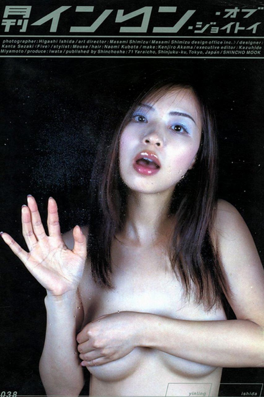 「月刊インリン・オブ・ジョイトイ」画像、インリンの手ブラ