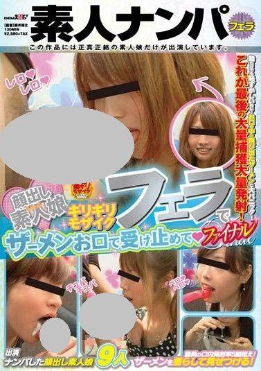 松本圭世アナが出演している素人物AV「顔出し素人娘ギリギリモザイクフェラでザーメンお口で受け止めて」パッケージ写真