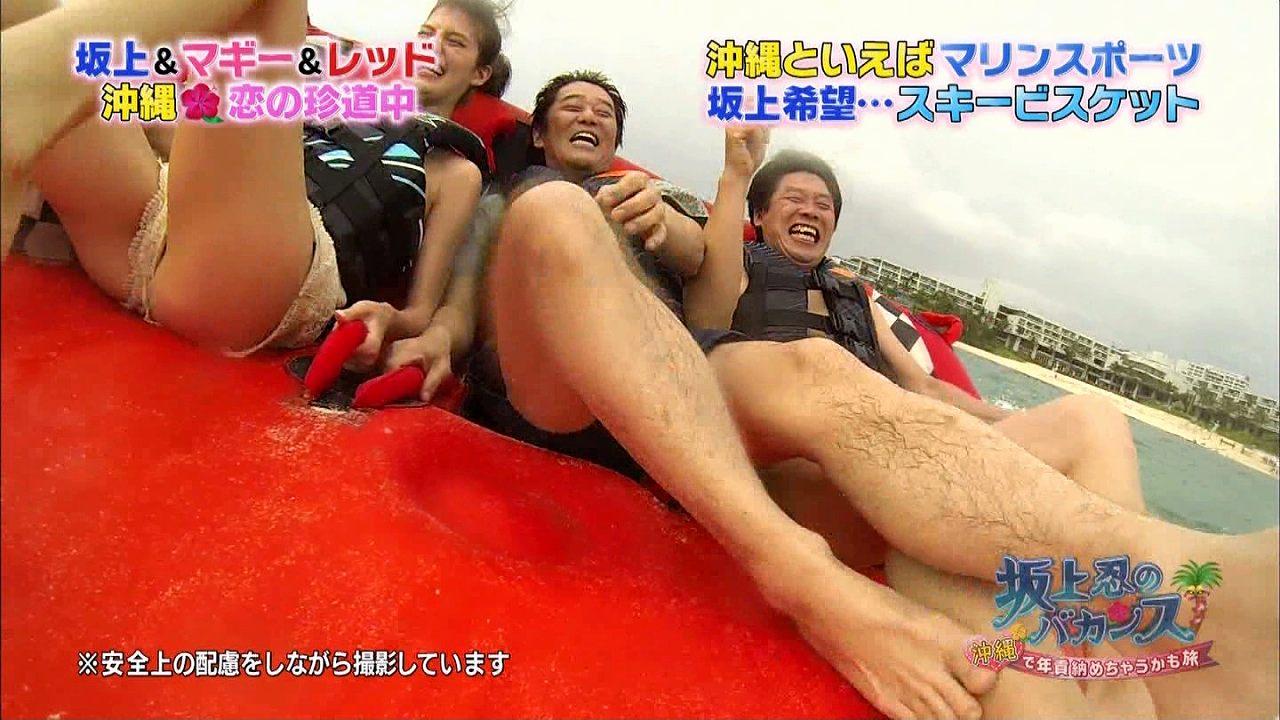 日テレ『坂上忍のバカンス♪~沖縄で年貢おさめちゃうかも旅~』ショートパンツでスキービスケットをしてパイパン股間をポロリしているマギー