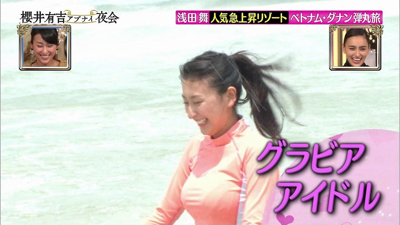 「櫻井有吉アブナイ夜会」ベトナムの海でウェットスーツを着た浅田舞のGカップおっぱい