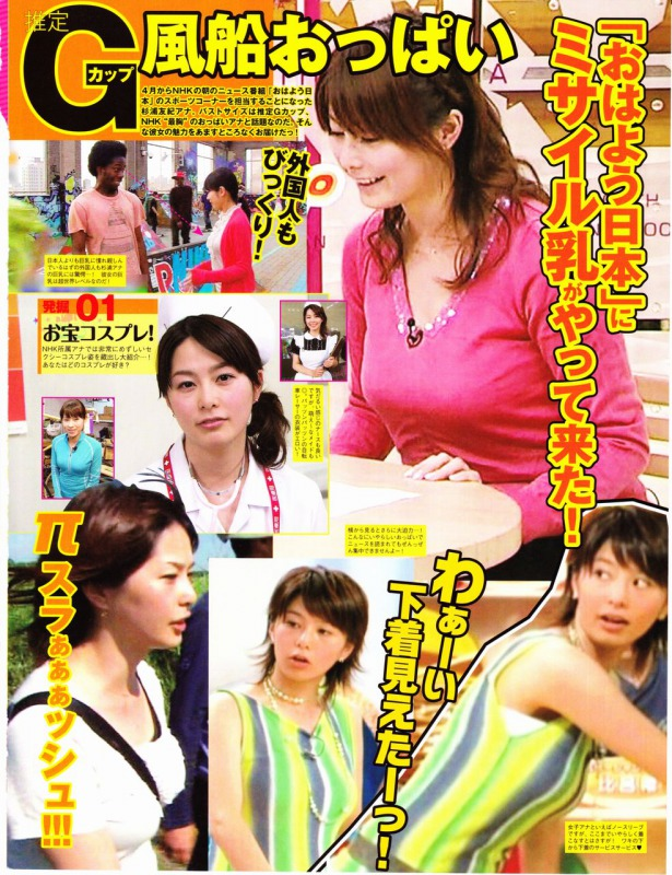 NHK・杉浦友紀アナの着衣おっぱい記事