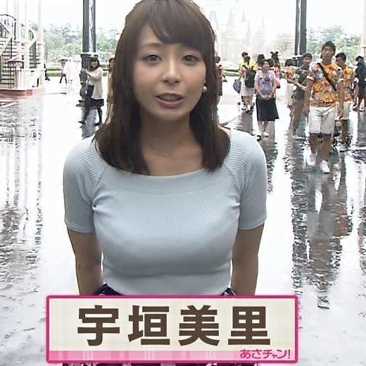 宇垣美里アナの着衣おっぱい