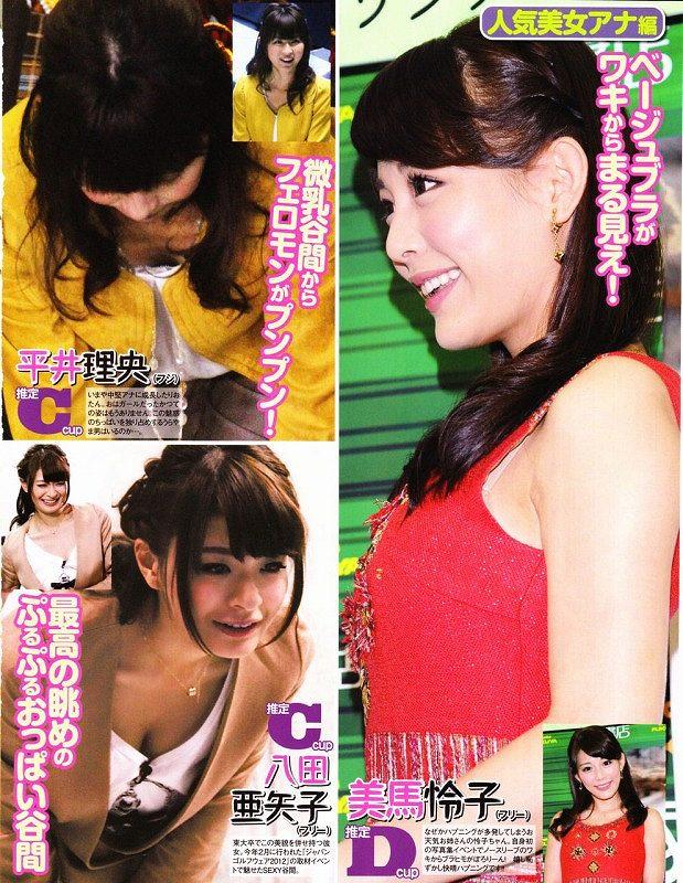 美馬怜子、平井理央、八田亜矢子の胸チラと着衣おっぱい