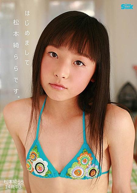 松本綺ららのロリビデオ「はじめまして、松本綺ららです。」パッケージ写真