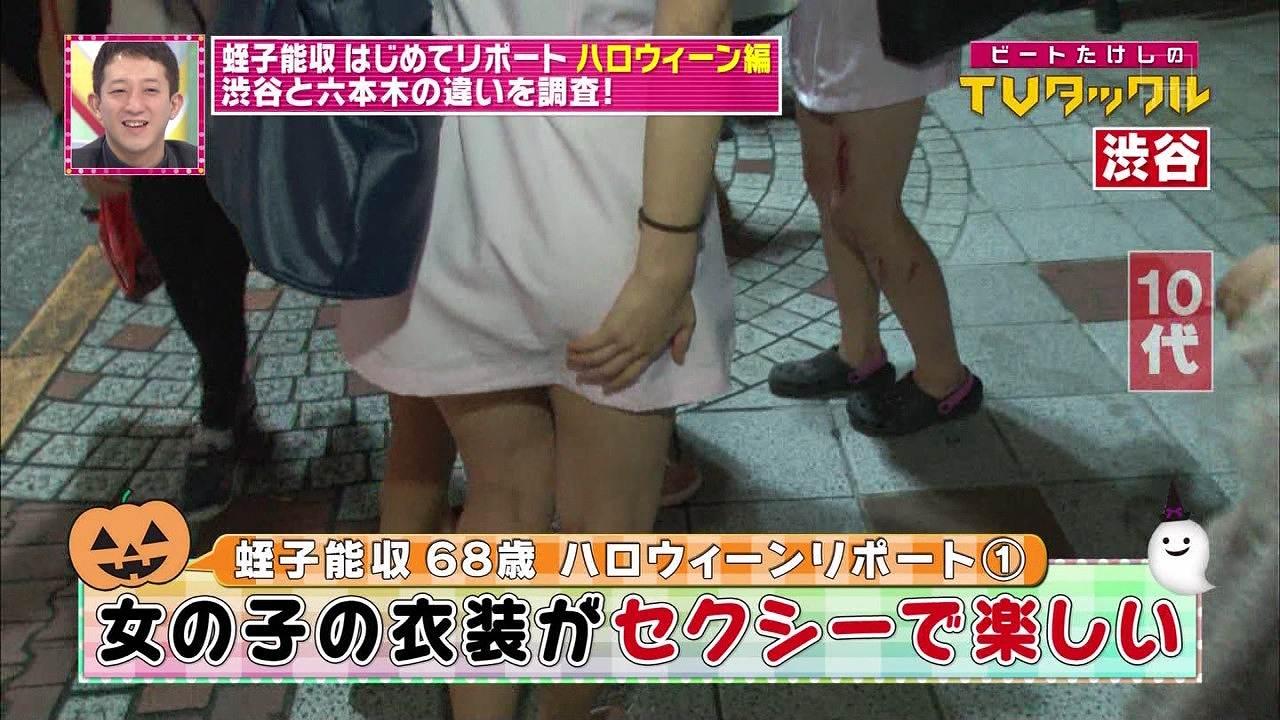 「ビートたけしのTVタックル」ハロウィンの渋谷にいたナースコスプレのミニスカ露出女