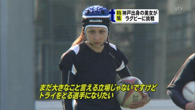 女子ラグビーのウォーターハウス亜耶バネッサ選手