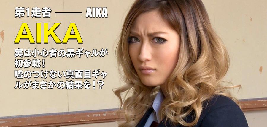黒ギャルAV女優のAIKA