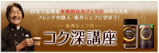 「坂井シェフのコク深講座」