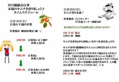 親睦会キムチ1