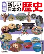 育鵬社 新しい日本の歴史