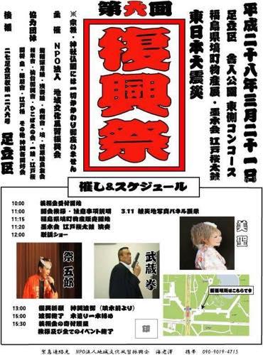 復興祭ポスター