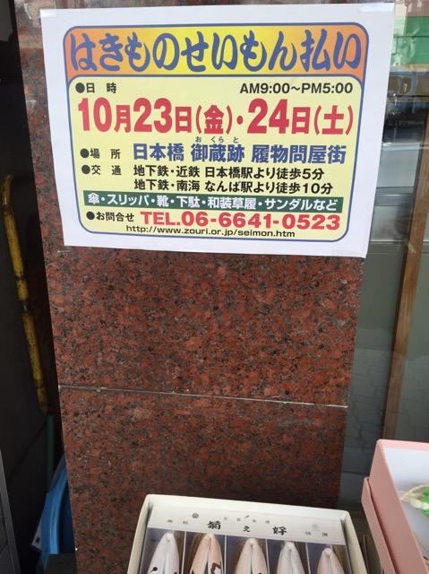 151024hakimono.jpg