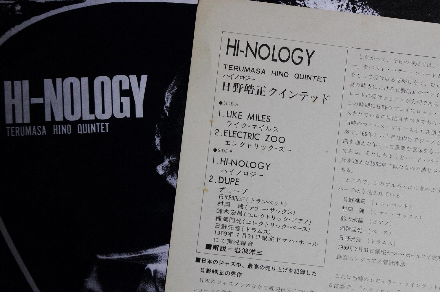 日野レコード3