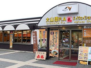 大山田パーキングエリア(上り)
