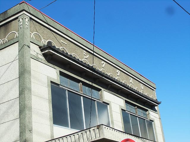 昭和の建物