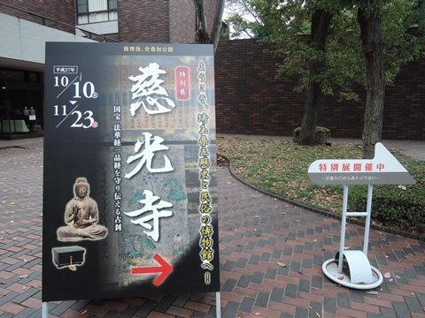 埼玉博物館