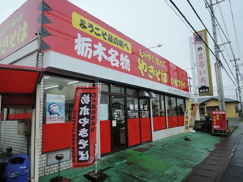 大豆生田商店①