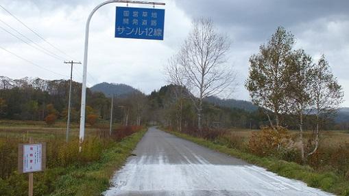 サンル鉱山 (3)①