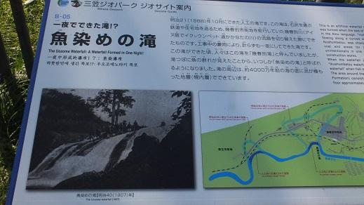 魚染の滝 (2)
