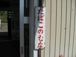 2008年10月・飯山線沿線旅行 051