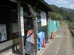 2008年10月・飯山線沿線旅行 036