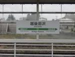 e-tazawa07.jpg
