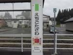 e-tazawa08.jpg