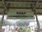 shikawatari06.jpg