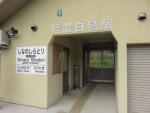 shiratori06.jpg