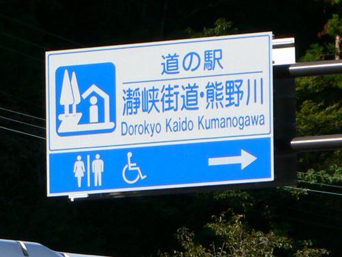 dorokyoukumanogawa1103001_R.jpg
