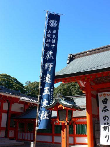 kumanohayatama1103005_R.jpg