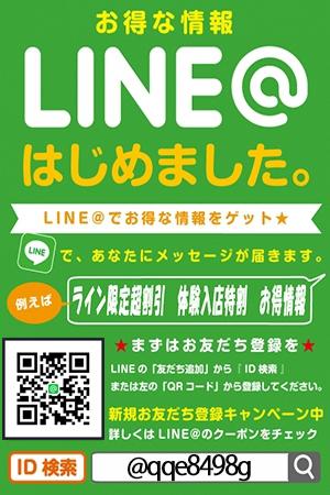 本店LINE@