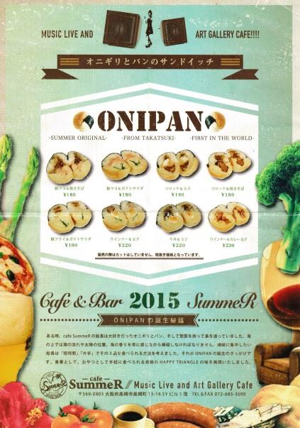 Onipan(5).jpg