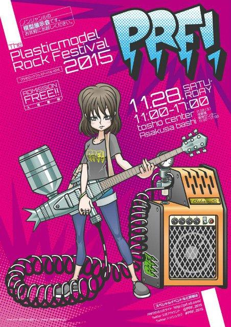 PRF2015
