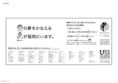 th_添付ファイル1_新聞広告デザインサンプル