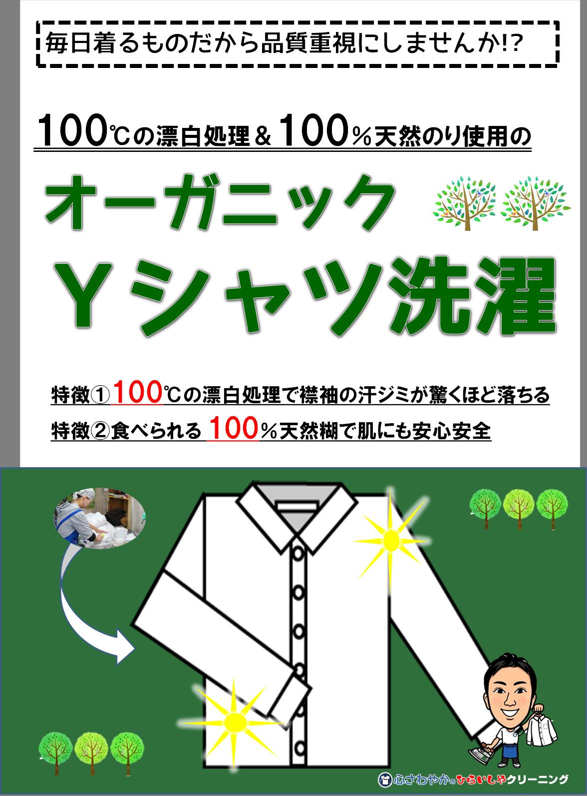 ワイシャツ ポスター 新