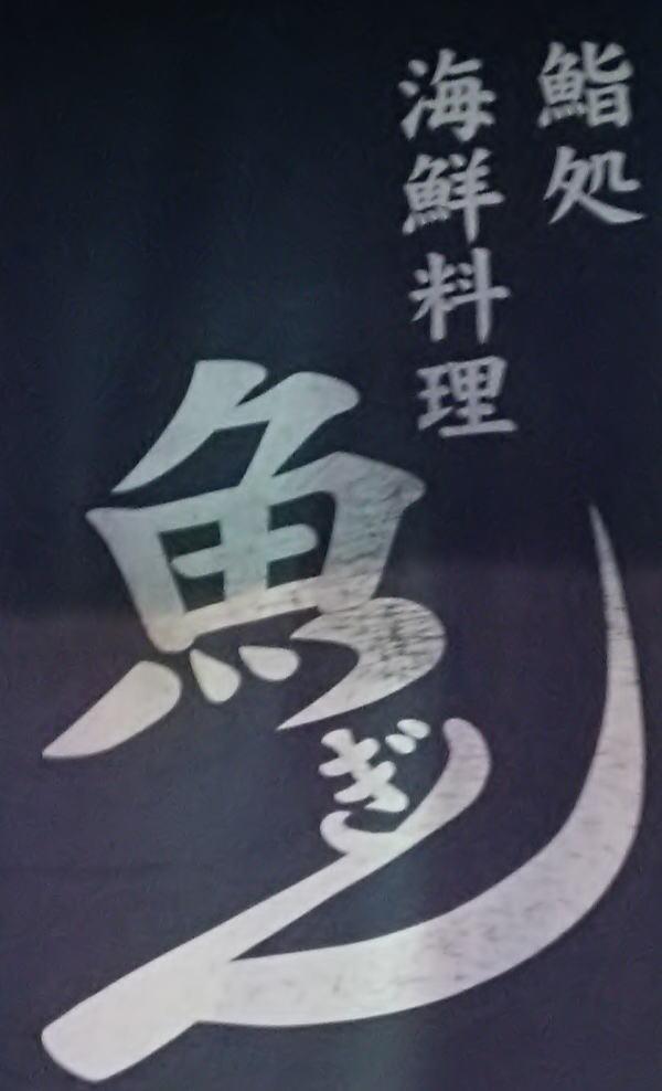 寿司処「魚ぎん」さん③