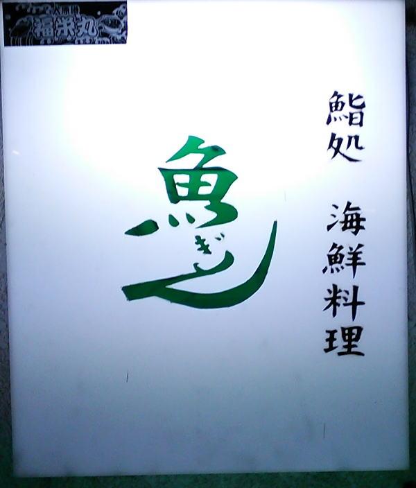 寿司処「魚ぎん」さん④