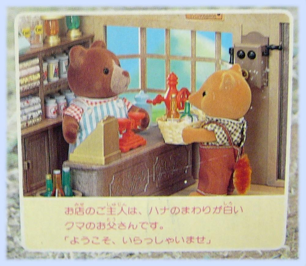 雑貨屋 箱写真 ティアドロップクマ