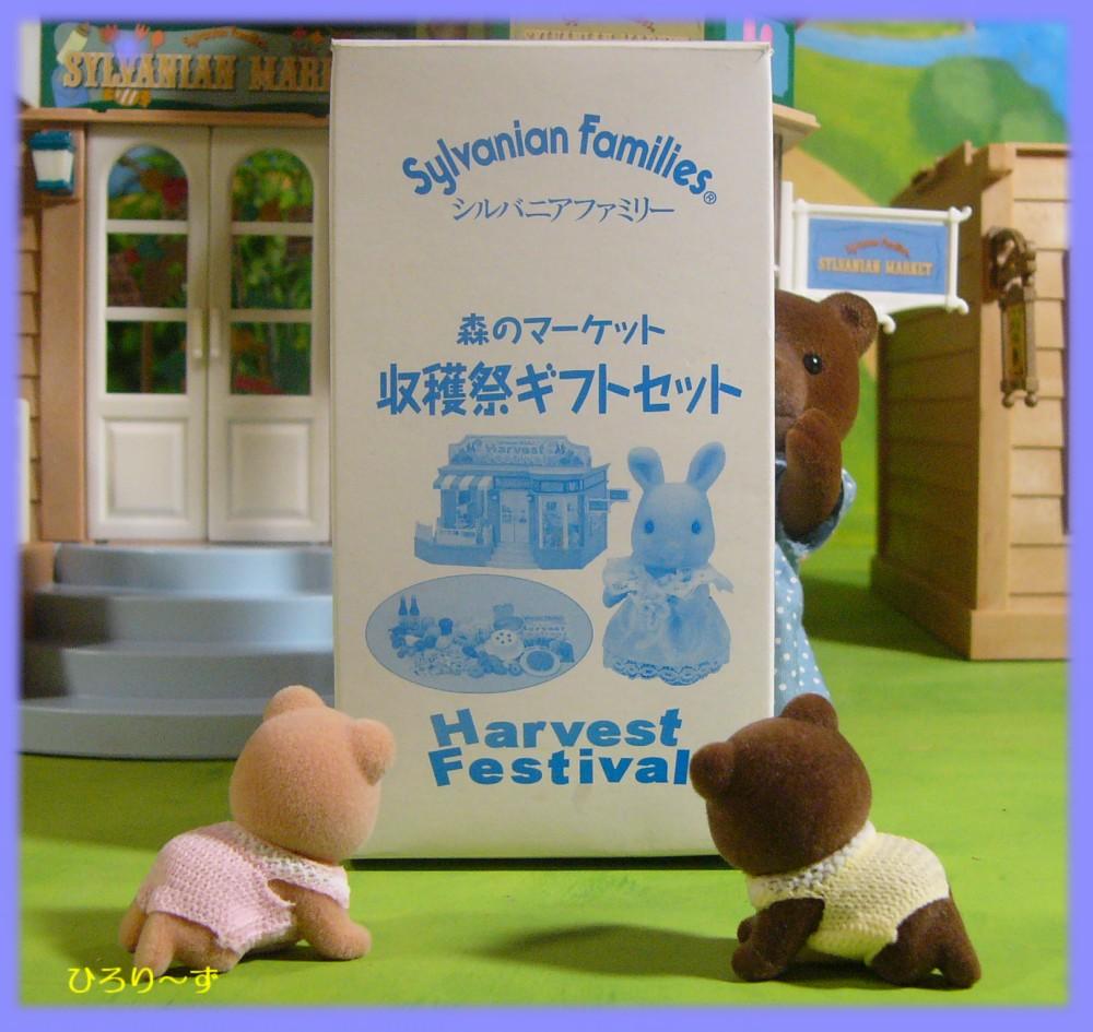 森マケ 収穫祭ギフトセット 1