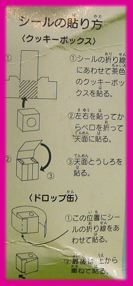 キャンディワゴン 箱 シールの貼り方