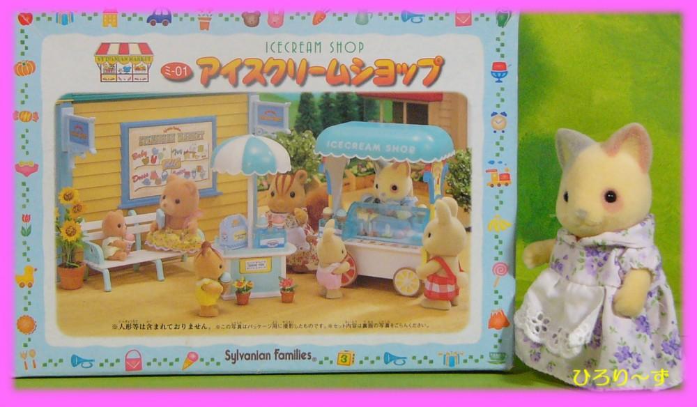 アイスクリームショップ 箱 1