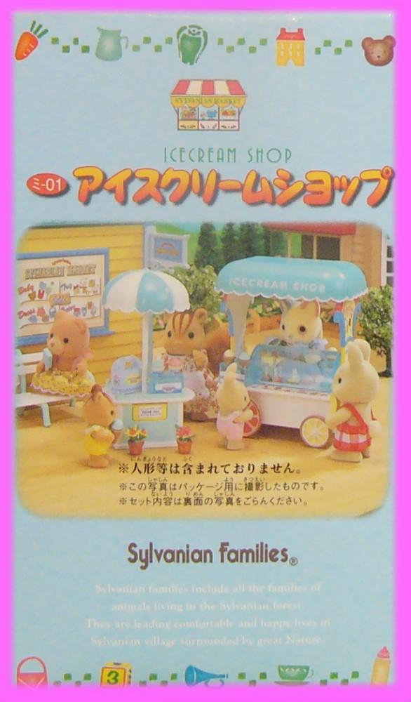 アイスクリームショップ 箱 3