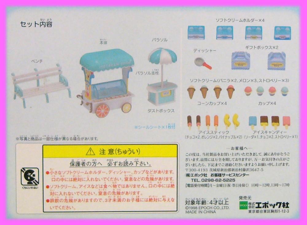 アイスクリームショップ 箱 4