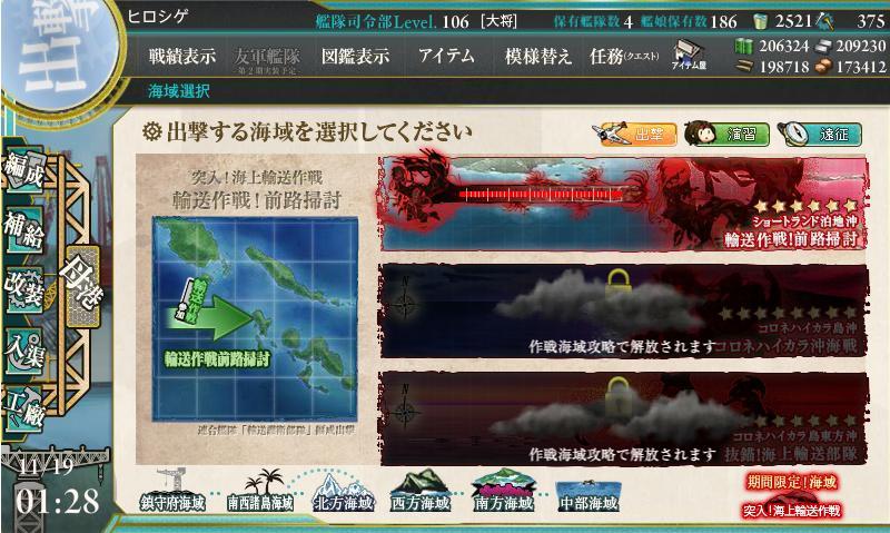艦隊これくしょん2015秋イベント 突入!海上輸送作戦