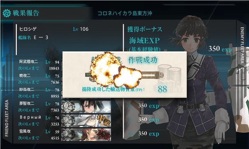 艦これ15秋イベ E-3甲ゲージ破壊